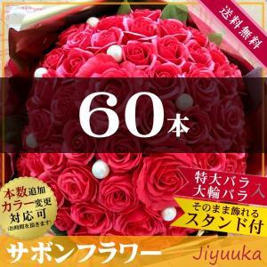 サボンフラワー ソープフラワー 花束 ギフト 還暦 還暦祝い 男性 女性 父 母 バラ 60歳 60回 60周年 記念 誕生日 大輪&特大入 赤バラ 60本 スタンド付 送料無料|jiyuuka