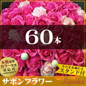 サボンフラワー ソープフラワー 花束 ギフト ピンク バラ 60本 還暦 還暦祝い 男性 女性 父 母 60歳 60回 60周年 記念 誕生日 プレゼント ブーケ お祝 スタンド|jiyuuka
