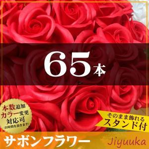 サボンフラワー ソープフラワー 花束 ギフト 赤バラ 65本 お祝い 65歳 65回 65周年 男性 女性 父 母 バラ 記念 誕生日祝い 周年祝い プレゼント ブーケ スタンド|jiyuuka