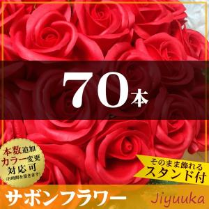 サボンフラワー ソープフラワー 花束 ギフト 古希 古希祝い 男性 女性 父 母 バラ 70歳 70回 70周年 記念 誕生日 プレゼント ブーケ お祝 赤バラ 70本 スタンド|jiyuuka