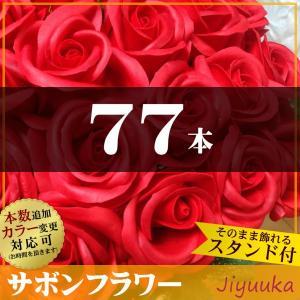 サボンフラワー ソープフラワー 花束 ギフト 喜寿 喜寿祝い 男性 女性 父 母 バラ 77歳 77回 77周年 記念 誕生日 プレゼント ブーケ お祝 赤バラ 77本 スタンド|jiyuuka