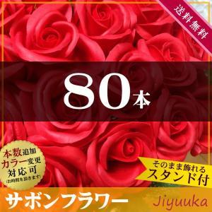 サボンフラワー ソープフラワー 花束 ギフト 傘寿 傘寿祝い 男性 女性 父 母 バラ 80歳 80回 80周年 記念 誕生日 ブーケ お祝 赤バラ 80本 スタンド付 送料無料|jiyuuka
