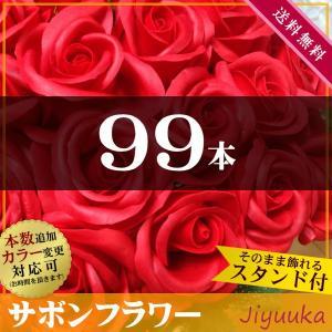 サボンフラワー ソープフラワー 花束 ギフト 白寿 白寿祝い 男性 女性 父 母 バラ 99歳 99回 99周年 記念 誕生日 ブーケ お祝 赤バラ 99本 スタンド付 送料無料|jiyuuka