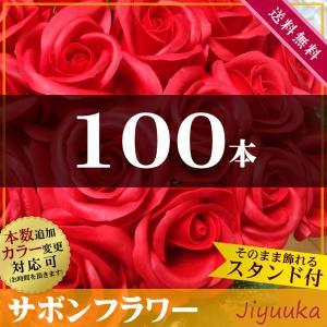 サボンフラワー ソープフラワー 花束 ギフト 百寿 百寿祝い 男性 女性 父 母 バラ 100歳 100回 100周年 記念 誕生 ブーケ お祝 赤バラ 100本 スタンド 送料無料|jiyuuka