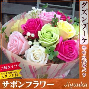 サボンフラワー ソープフラワー 花束 ギフト ダズンブーケ ビビッド 幸せの12本 大輪 バラ 結婚記念日 婚約 結婚祝 お祝 ウェディング ダズンローズ スタンド付|jiyuuka