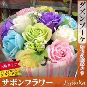 サボンフラワー ソープフラワー 花束 ギフト ダズンブーケ パステル 幸せの12本 大輪 バラ 結婚記念日 婚約 結婚祝 お祝 ウェディング ダズンローズ スタンド付|jiyuuka