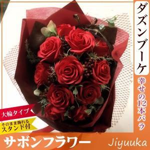 サボンフラワー ソープフラワー 花束 ギフト ダズンブーケ レッド 幸せの12本 大輪 バラ 還暦 還暦祝 結婚記念日 結婚祝 ウェディング ダズンローズ スタンド付|jiyuuka