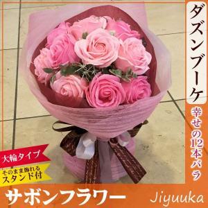 サボンフラワー ソープフラワー 花束 ギフト ダズンブーケ ピンク 幸せの12本 大輪 バラ 百寿 還暦 婚約祝 結婚祝 記念日 ウェディング ダズンローズ スタンド付|jiyuuka