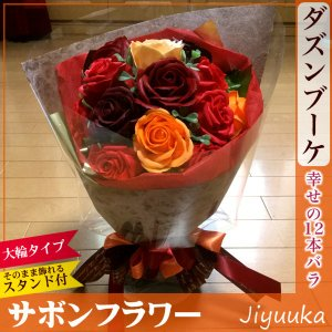 サボンフラワー ソープフラワー 花束 ギフト ダズンブーケ ブラッドオレンジ 幸せの12本 大輪 バラ 婚約祝 結婚祝 記念日 ウェディング ダズンローズ スタンド付|jiyuuka