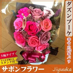 サボンフラワー ソープフラワー 花束 ギフト ダズンブーケ 濃ピンク 幸せの12本 大輪 バラ 百寿 楽屋花 公演祝い 記念日 ウェディング ダズンローズ スタンド付|jiyuuka