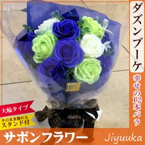サボンフラワー ソープフラワー 花束 ギフト ダズンブーケ ブルー グリーン 幸せの12本 大輪 バラ 結婚記念日 結婚祝 開店祝い お祝い ダズンローズ スタンド付|jiyuuka