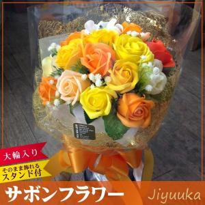 サボンフラワー ソープフラワー 花束 ギフト オレンジ ブーケ 15本 大輪入 米寿 バラ ミックス 誕生日 結婚記念日 開店祝い お祝 退院祝い プレゼント スタンド jiyuuka