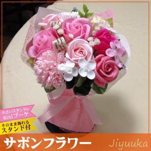 サボンフラワー ソープフラワー 花束 ギフト mini ブーケ ピンク 10本 バラ 誕生日 贈り物 結婚記念日 結婚祝い 出産祝い 引越祝い お祝い ミニ プチ プレゼント jiyuuka