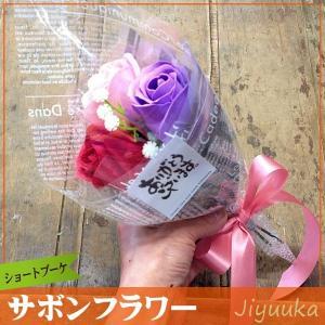 サボンフラワー ショートブーケ キュートな可愛い花束 バラ 枯れない石鹸花 ソープフラワー3本 母の日 誕生日 発表会 ギフト プレゼント
