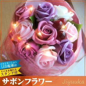 ソープフラワー サボンフラワー 花束 ギフト LEDフラワーライト ブーケ モーブ ピンク 9本 バラ 誕生日 開店祝い 新築祝い ウェディング プレゼント インテリア jiyuuka
