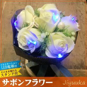 ソープフラワー サボンフラワー 花束 ギフト LEDフラワーライト ブーケ 白バラ 6本 バラ 白寿 誕生日 ウェディング 結婚祝い 結婚式 お祝 プレゼント インテリア jiyuuka