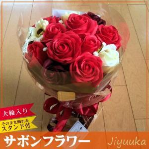 ソープフラワー サボンフラワー 花束 ギフト レッド ミックス ブーケ 12本 バラ 大輪 誕生日 還暦 還暦祝い 結婚祝い 公演祝い ホワイトデー お祝い  プレゼント jiyuuka