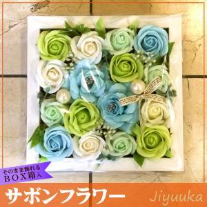 ソープフラワー サボンフラワー ギフト フレームスクエア20 スプリングミント 16本 バラ 壁掛け 誕生日 新築祝い 開店祝い 結婚祝い 結婚記念日 お祝 インテリア jiyuuka