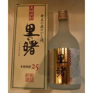 黒糖焼酎 里の曙 25度720ml|jizake-i