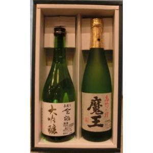 魔王 芋焼酎/金鶴 大吟醸 720ml ギフトセット