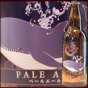 ビール 多摩の恵 昭島くじらビール  500ml  ペールエール|jizake-i
