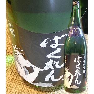 日本酒 くどき上手 超辛口吟醸 黒ばくれん生 1800ml