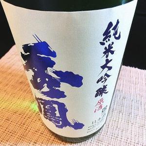 日本酒 秀鳳 純米大吟醸 出羽燦々磨き三割三分 生原酒 1800ml|jizake-i|02