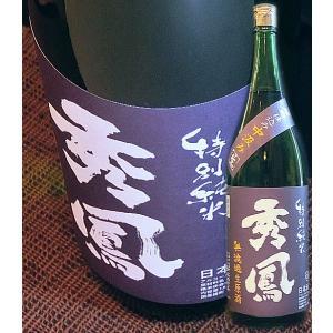 日本酒 秀鳳 特別純米 雄町仕込み中汲み 無濾過生原酒 1800ml|jizake-i