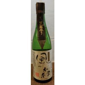 日本酒 風の森 秋津穂 純米 笊籬採り 無濾過無加水生酒 720ml|jizake-i