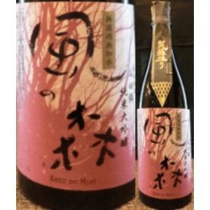 日本酒 風の森 山田錦 純米大吟醸 笊籬採り 無濾過無加水生酒 720ml|jizake-i