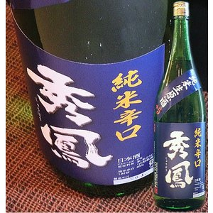 日本酒 秀鳳 純米辛口 無濾過生原酒 1800ml|jizake-i
