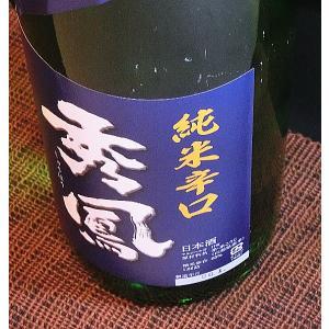日本酒 秀鳳 純米辛口 無濾過生原酒 1800ml|jizake-i|02