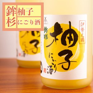 鉾杉 柚子にごり酒 720ml 【河武醸造:三重県多気】  地酒  日本酒|jizake-mie