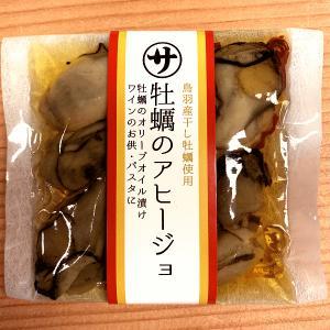 【牡蠣のアヒージョ】  三重県の牡蠣生産量シェアNo.1の鳥羽浦村!  生産者自ら生産する高品質な牡...