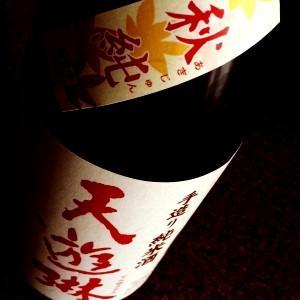雑誌『PEN』掲載以来、品薄状態が続く『天遊琳』の秋バージョンが入荷! 数年ぶりに復活した待望の秋酒...