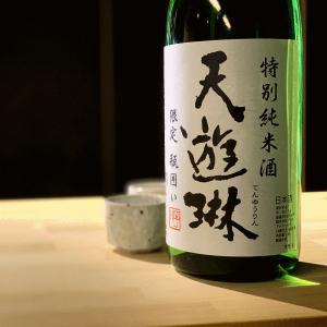 天遊琳の代表作がこの特別純米瓶囲い。 瓶詰め後、蔵の中でじっくりと熟成され、時間と共にまろやかさを増...