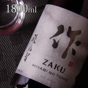 作 ざく 雅乃智 純米吟醸 日本酒 1800ml 清水清三郎商店:三重県鈴鹿|jizake-mie
