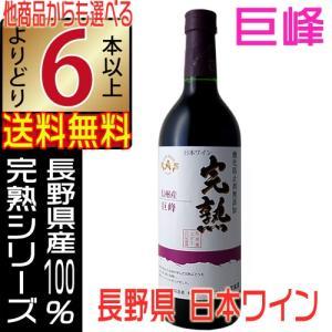 アルプスワイン 2016 新酒 完熟 無添加 巨峰 赤 やや甘口 720ml よりどり6本以上送料無料