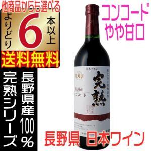 アルプスワイン 2016 新酒 完熟 コンコード 無添加 赤 720ml やや甘口 よりどり6本以上送料無料