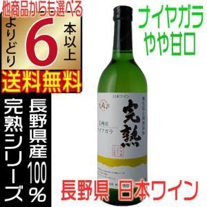 アルプスワイン 2016 完熟 無添加 ナイアガラ 白 やや甘口 720ml よりどり6本以上送料無料