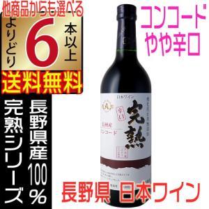 アルプスワイン 2016 完熟 コンコード 赤 辛口 720ml 無添加 よりどり6本以上送料無料