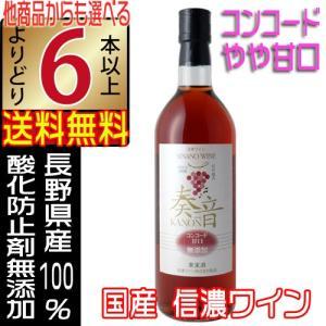 信濃ワイン 無添加 奏音 かのん コンコード ロゼ やや甘口 720ml wine 国産ワイン 赤ワ...
