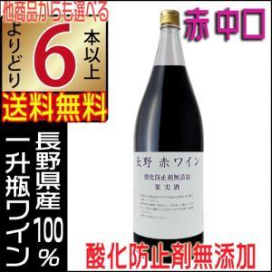 アルプスワイン 長野 赤ワイン 酸化防止剤無添加 1800m...