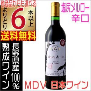 アルプスワイン ミュゼドゥヴァン 塩尻メルロー 赤 720ml 辛口 NAC wine 国産ワイン ...