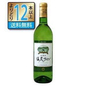 アルプスワイン 塩尻ワイン 信州産ナイアガラ 白 720ml やや甘口 国産 白ワイン よりどり12...