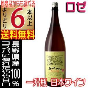 五一ワイン ロゼ 一升瓶ワイン Economy エコノミー 1800ml やや甘口 長野県 国産ワイ...