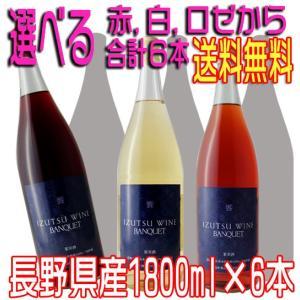 井筒ワイン 一升瓶ワイン 饗 バンクエット VANQUET 1800ml 中口 6本 ワインセット 1ケース 赤ワイン 白ワイン ロゼワイン wine set...