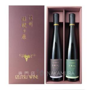 井筒ワイン 無添加 デザートワイン コンコード ナイヤガラ 375ml 赤白2本セット 箱入り 飲み...
