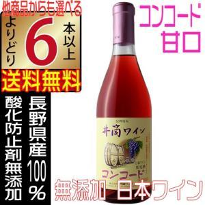 井筒ワイン 2016 新酒 無添加 コンコードロゼ 甘口 720ml 国産ワイン よりどり6本以上送料無料