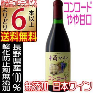 井筒ワイン 2016 新酒 無添加 コンコード 赤 甘口 720ml 国産ワイン よりどり6本以上送料無料